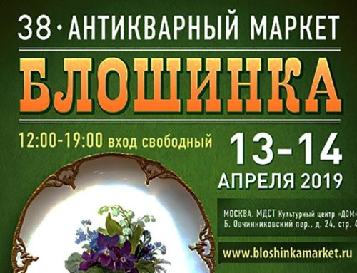 38-й Антикварный маркет «Блошинка» 13-14 апреля 2019