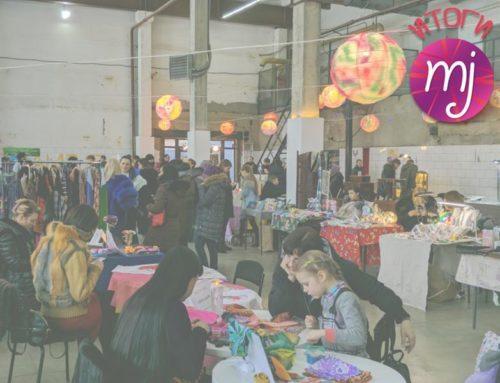 Итоги выставки-ярмарки Like Market
