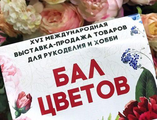 Итоги XVI Международной выставки-ярмарки «Атмосфера творчества»
