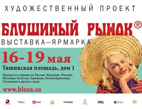"""53-я выставка-ярмарка """"Блошиный рынок"""""""