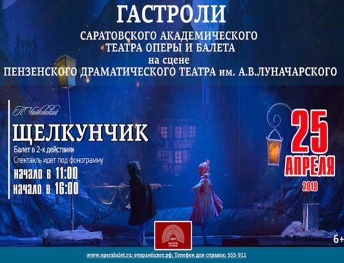 В Пензенском драматическом театре покажут саратовского «Щелкунчика»
