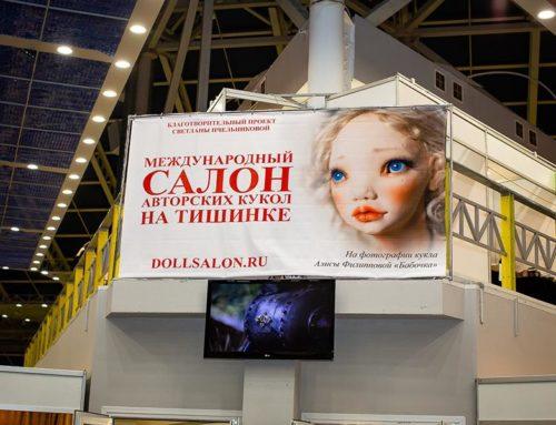 Итоги «VII Международного Весеннего Бала Авторских Кукол» в Москве