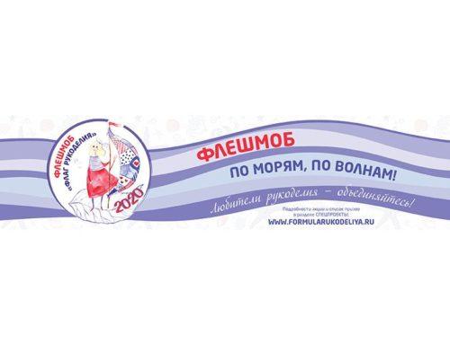 Акция-флешмоб «Флаг Рукоделия» 2020– история продолжается!
