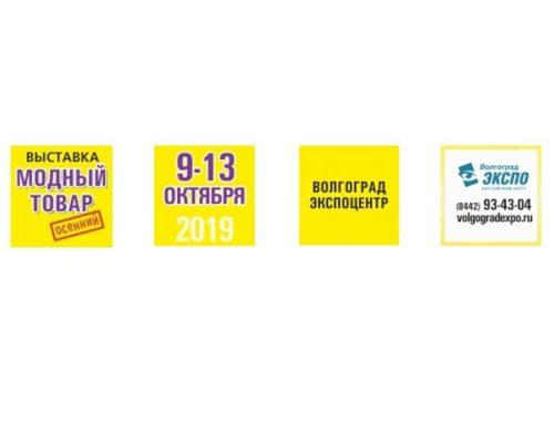 Всероссийская специализированная выставка «МОДНЫЙ ТОВАР». Октябрь 2019 года