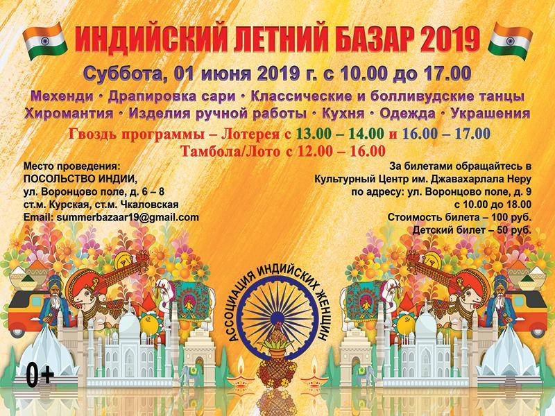 «Индийский летний базар в Москве