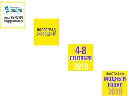 Всероссийская специализированная выставка «МОДНЫЙ ТОВАР»