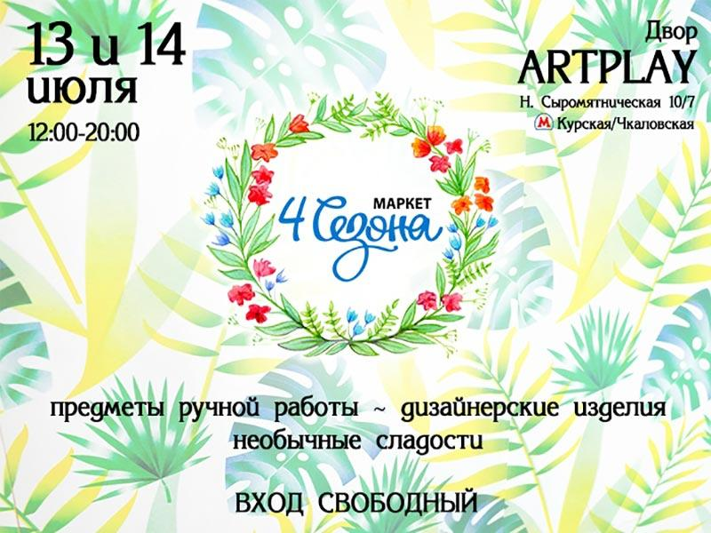Маркет «4 сезона» пройдёт 13-14 июля во дворе Artplay (Москва)