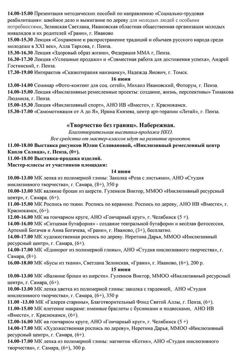 V Международный фестиваль творчества и рукоделия «Канитель» Пенза. 14-16 июня 2019 г.