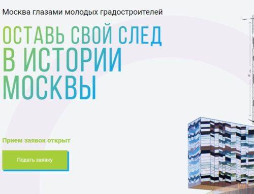 Москвичи увидят город глазами студентов-архитекторов