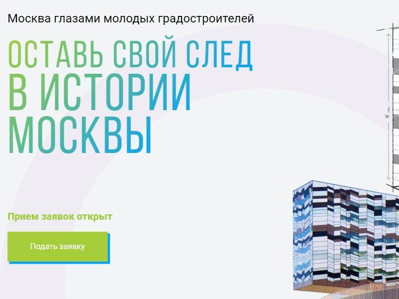 Москвичи увидят город глазами студентов-архитекторов. Афиша выставок, конкурсов и других мероприятий на портале MasterJournal.ru