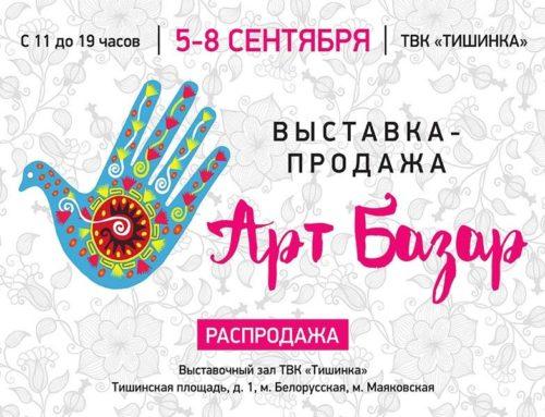 Выставка-продажа «АРТ БАЗАР»