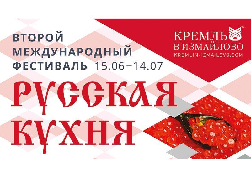 «Русская кухня» в Измайловском кремле