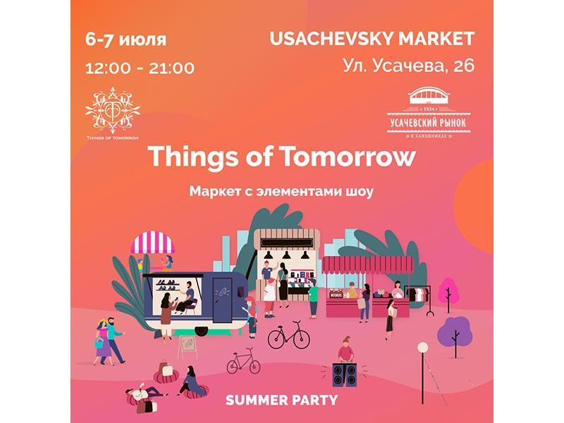 Маркет Things of Tomorrow на Усачевском рынке