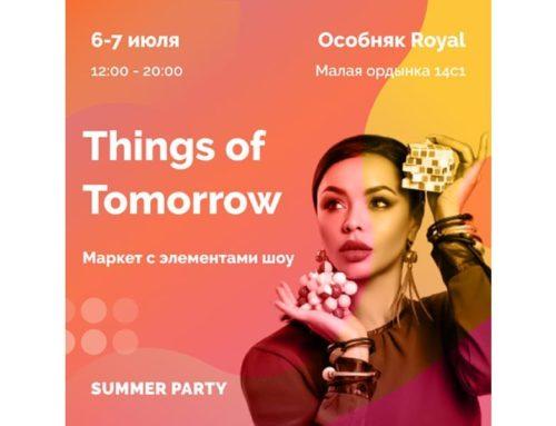 Маркет Things of Tomorrow: летний маркет с элементами шоу