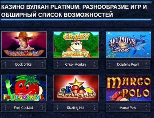 Вулкан Платинум — на лучшем ресурсе онлайн
