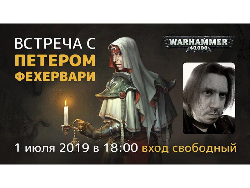 Петер Фехервари — знаменитый автор романов по вселенной Warhammer. Впервые в России!