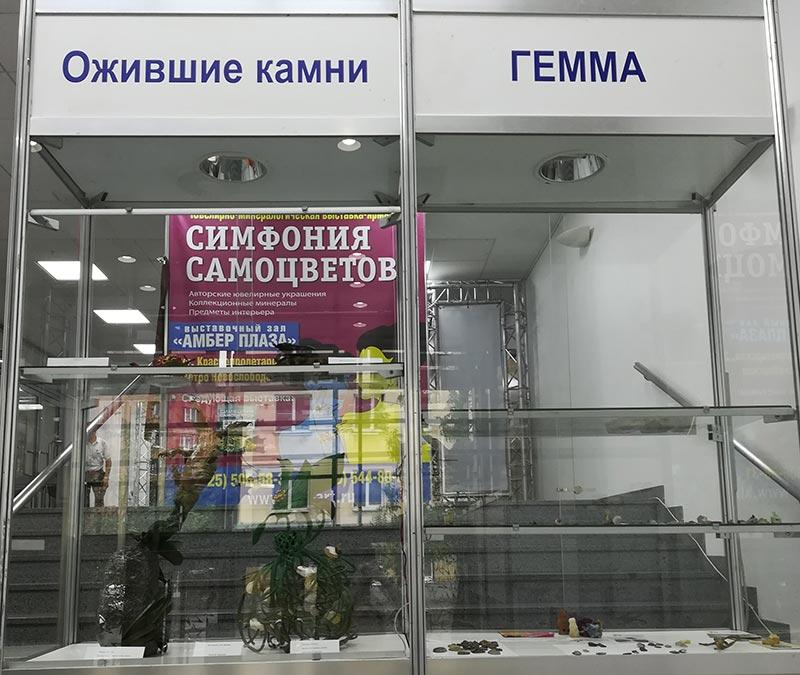 Итоги выставки-ярмарки «Симфония самоцветов» с 28 по 30 июня 2019 года Афиша выставок и отчеты с них на MasterJournal.ru