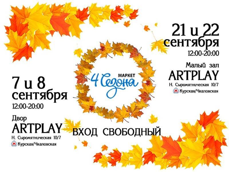 Маркет «4 сезона» в Москве