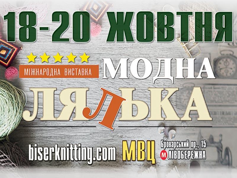 ХХІI Международная выставка «Рукоделия. Бизнес &Хобби» XX Международный салон авторской куклы и Тедди «Модна лялька» 18-20октября 2019 в Киеве