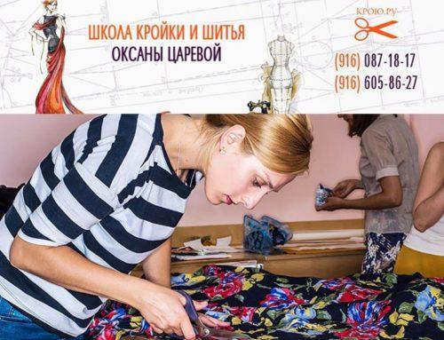 Крою.ру – школа Оксаны Царевой