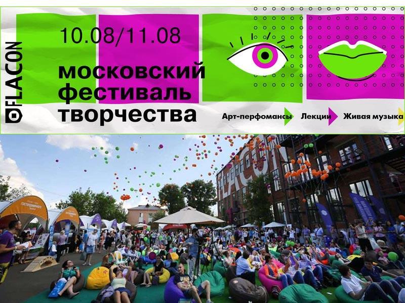 ArtMoscowFest - Московский фестиваль творчества 10 и 11 августа 2019