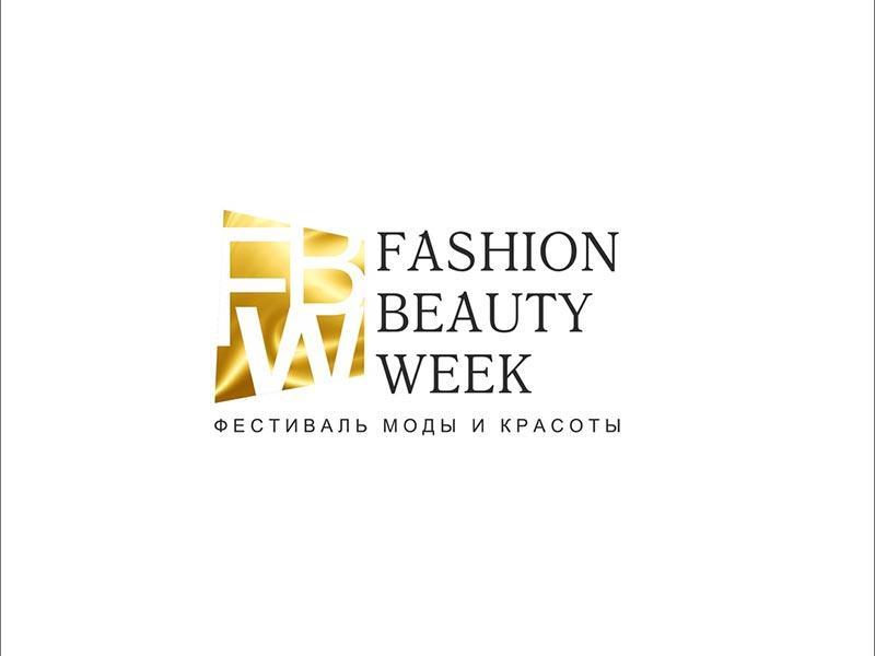 """Неделя моды в Костроме """"Fashion Beauty Week"""""""
