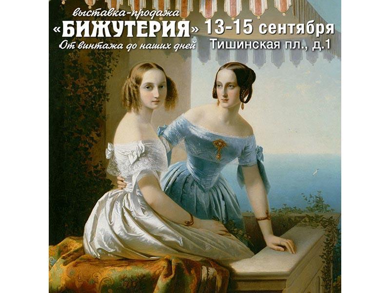 25-я выставка-ярмарка «Бижутерия от винтажа до наших дней