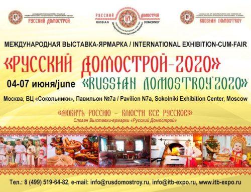 I Международная выставка-ярмарка предметов русского народного быта и национальной одежды «Русский Домострой-2020»