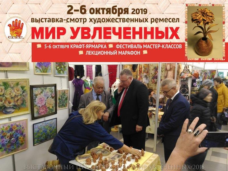 Выставка-смотр «Мир Увлечённых» Анонс выстравки ручной работы на MasterJournal.ru