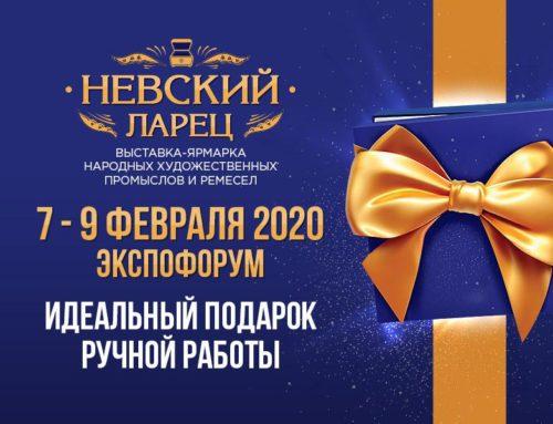 III Международная выставка-ярмарка народных художественных промыслов и ремесел «Невский ларец» 2020г