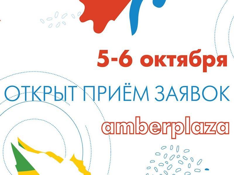 Craft Festival «ArtFlection» Афиша выставок ручной работы (hand made) на MasterJournal.ru