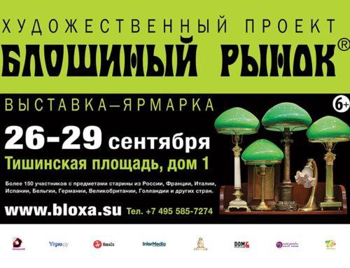 54-я выставка-ярмарка «Блошиный рынок»