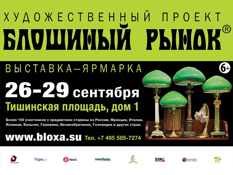 """54-я выставка-ярмарка """"Блошиный рынок"""""""