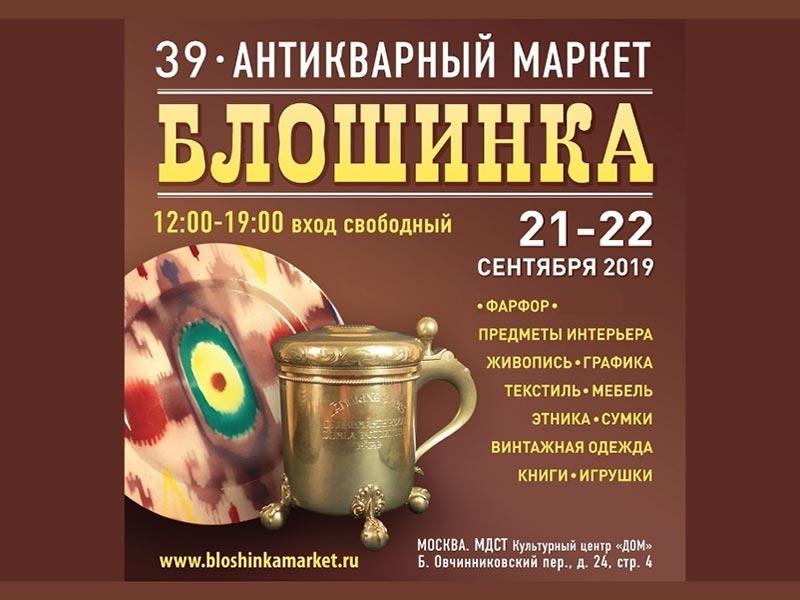 39-й Антикварный маркет «Блошинка»