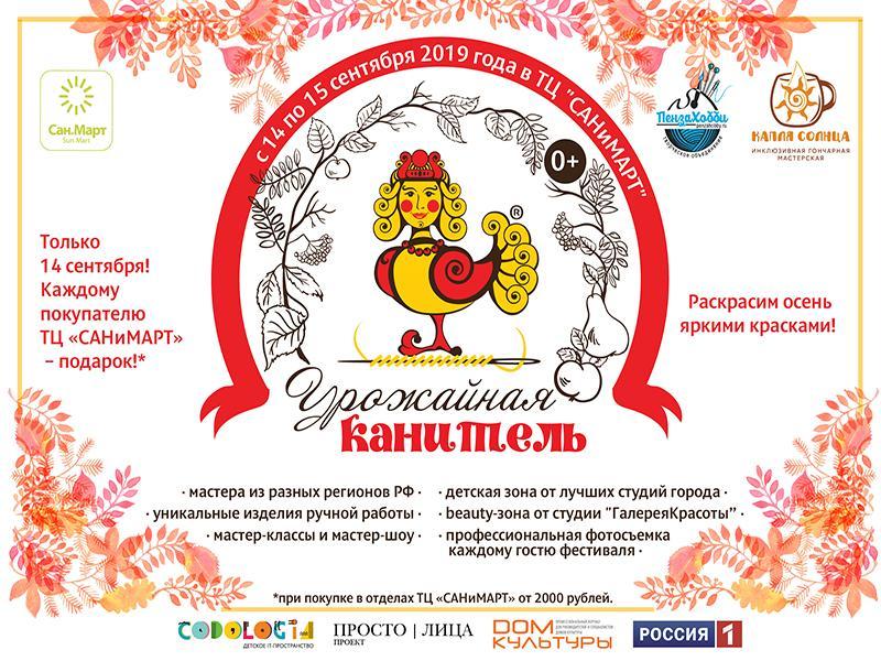 """С 14 по 15 сентября Торговый центр """"САНиМАРТ"""" закружит осенней """"Канителью""""."""