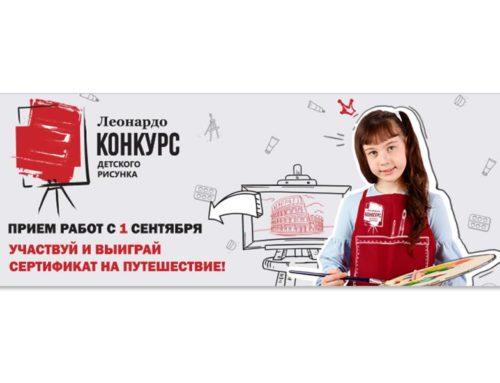 «Леонардо» объявляет всероссийский конкурс детского рисунка