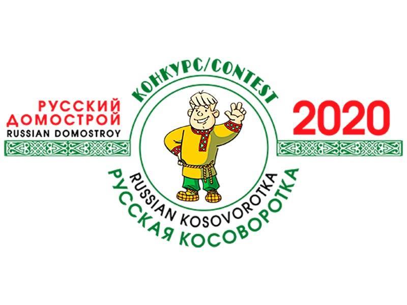 Фестиваль русской культуры и народных традиций «Русская Косоворотка-2020»