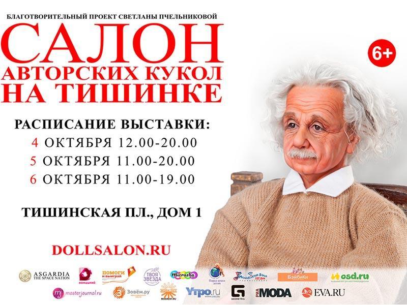 15-й Международный «Осенний Салон Авторских Кукол» на Тишинке