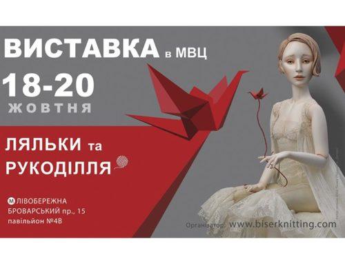 ХХ Международный салон авторской куклы и Тедди «Модная кукла» 18-20 октября 2019