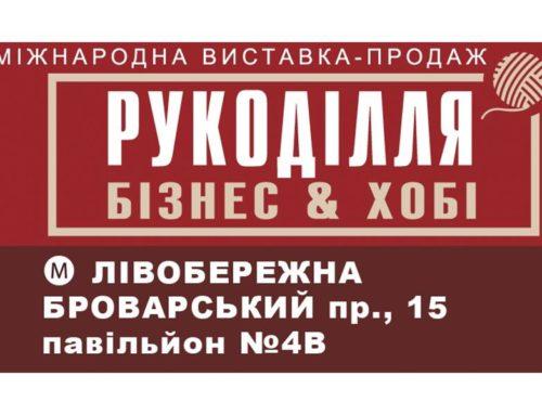 ХХII Мижнародна выставка «Рукоделие. Бизнес & Хобби» 18-20 жовтня 2019