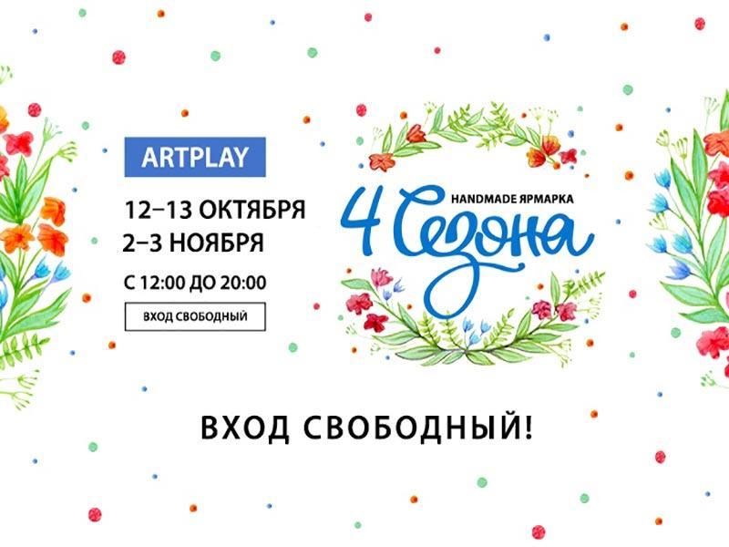12-13 октября вновь встретимся на маркете «4 Сезона» в малом зале Artplay (Москва)