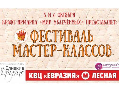 В рамках крафт-ярмарки «Мир увлечённых» пройдёт «Фестиваль мастер классов»!