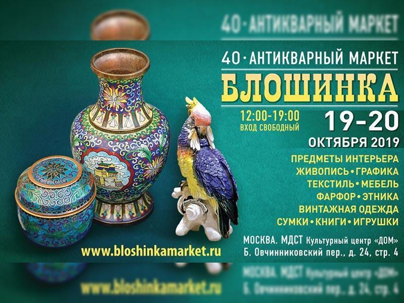 40-й Антикварный маркет «Блошинка»