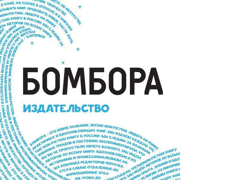 Новости издательство БОМБОРА