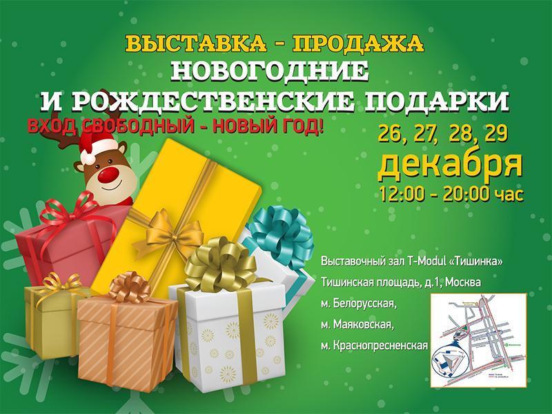 Выставка-продажа «Новогодние и Рождественские подарки»