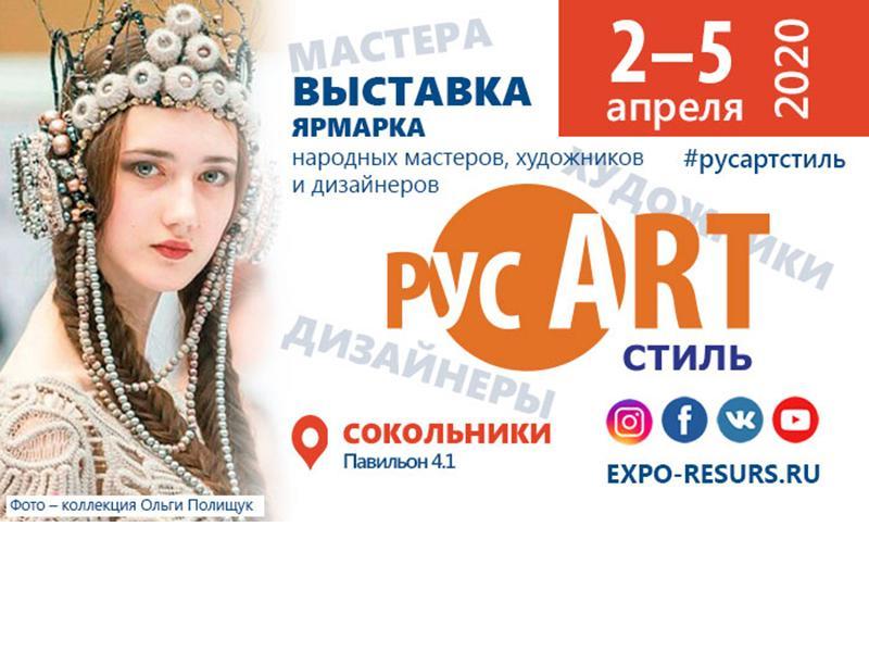III Всероссийская выставка-ярмарка народных мастеров, художников и дизайнеров России «РусАртСтиль»