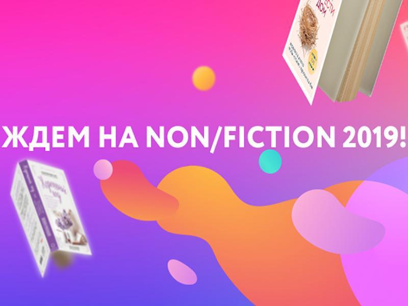 Издательство БОМБОРА на на выставке non/fiction
