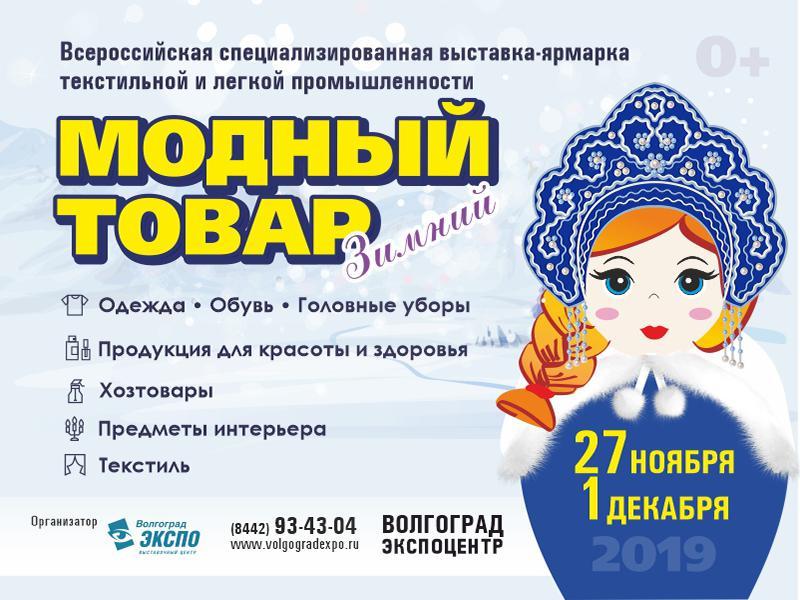 Выставка «Модный товар. Зимний»