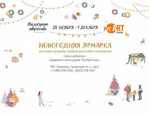 Новогодняя ярмарка «Атмосфера Творчества»