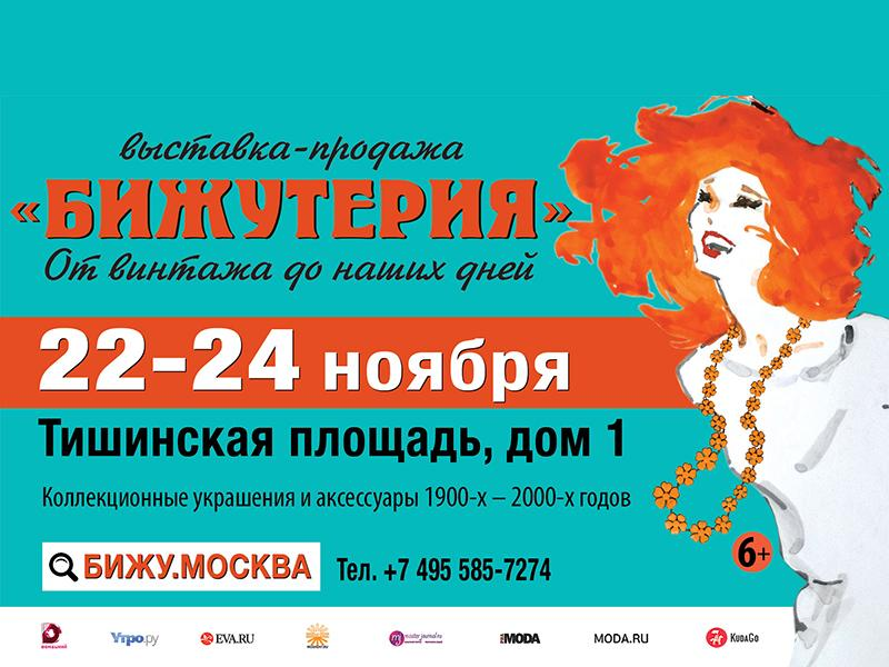 26-я выставка-ярмарка «Бижутерия от винтажа до наших дней»